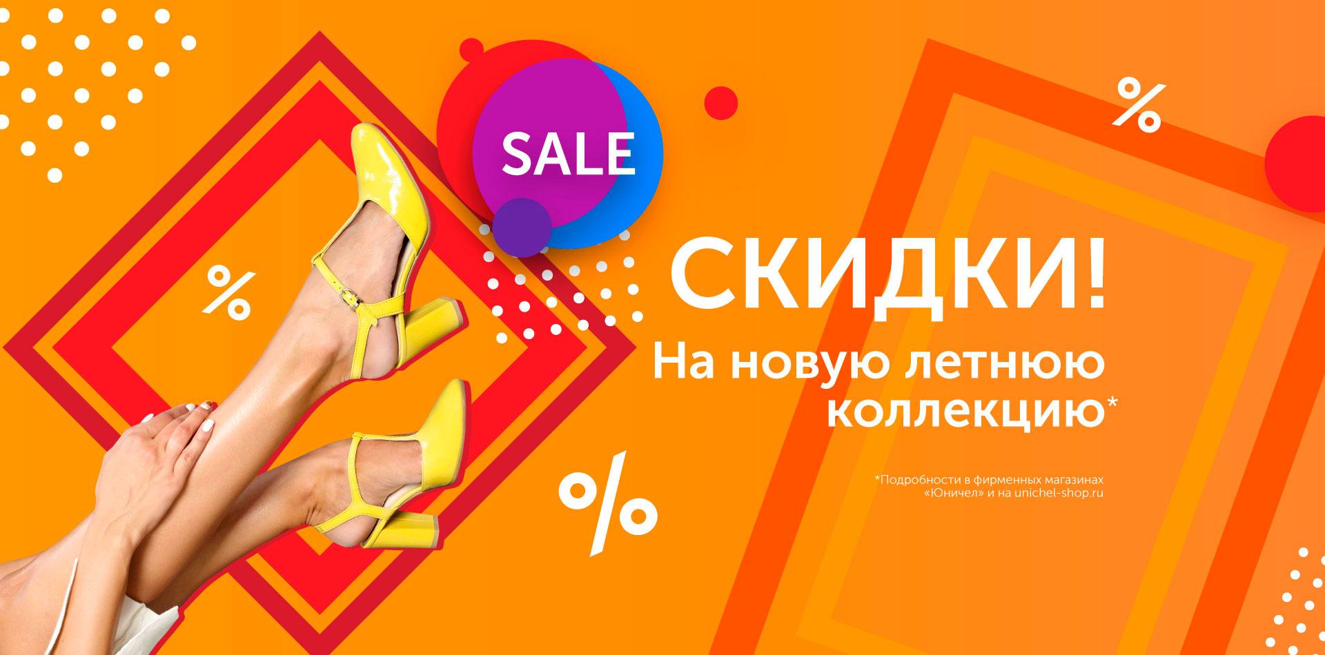 13b14418e8c770 Интернет-магазин Юничел — крупнейший производитель обуви в России
