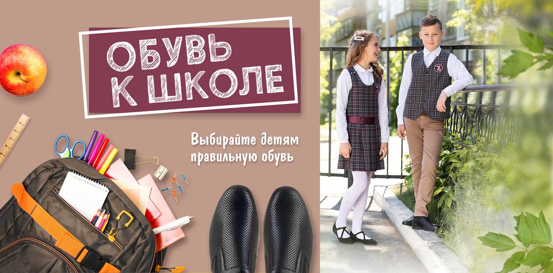 7e8ca774a0a7 Интернет-магазин Юничел — крупнейший производитель обуви в России